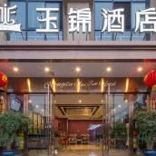成都玉錦酒店