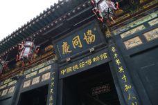 协同庆票号(中国钱庄博物馆)-平遥-C_image