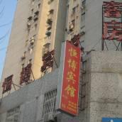 上海恆博賓館