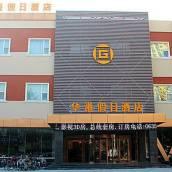 聊城華港假日酒店