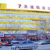 7天連鎖酒店(聊城火車站興華西路店)