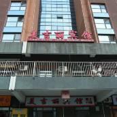 北京美吉麗賓館
