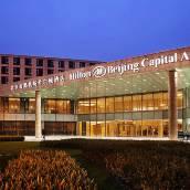 北京首都機場希爾頓酒店