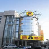 速8酒店(儀徵步行街店)